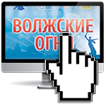 OnLine регистрация на турнир по СТН «Волжские Огни - 2016»