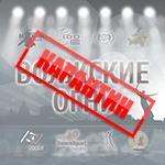 Отмена соревнований 31 января 2016 «Кубок ВО по современным танцам»