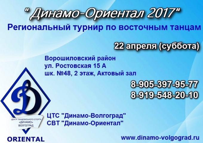 «Динамо-Ориентал-2017» - Открытый региональный турнир по Oriental 22.04.2017, Волгоград